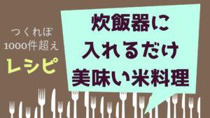 米料理、ごはん、炒飯、ピラフ、レシピ、つくれぽ