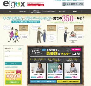 eigox エイゴックス オンライン英会話 無料レッスン
