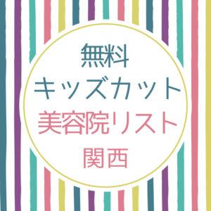 キッズカット 無料 関西 美容院 リスト
