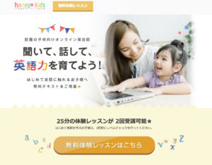 hanaso kids ハナソキッズ オンライン英会話 無料レッスン