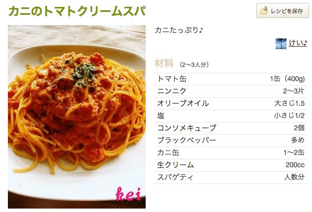 パスタレシピ トマト カニ つくれぽ 1000件超え
