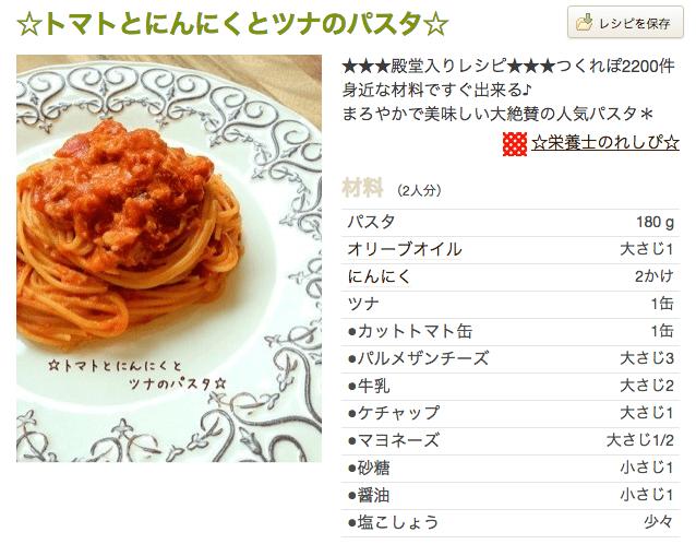パスタレシピ トマト ツナ ガーリック つくれぽ 1000件超え