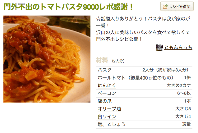 パスタレシピ トマト つくれぽ 1000件超え