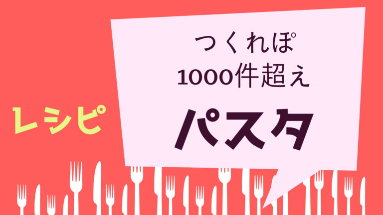 パスタ つくれぽ1000件 レシピ 美味しい 簡単 クックパッド