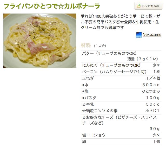 パスタレシピ つくれぽ 1000件超え カルボナーラ フライパン