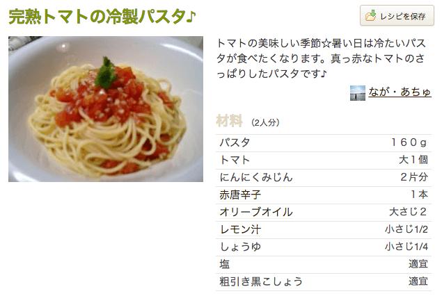 パスタレシピ つくれぽ 1000件超え 冷製パスタ トマト