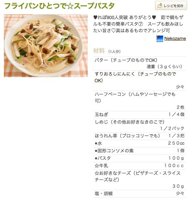 パスタレシピ つくれぽ 1000件超え スープ