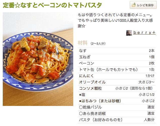 パスタレシピ つくれぽ 1000件超え トマトベーコン ナス