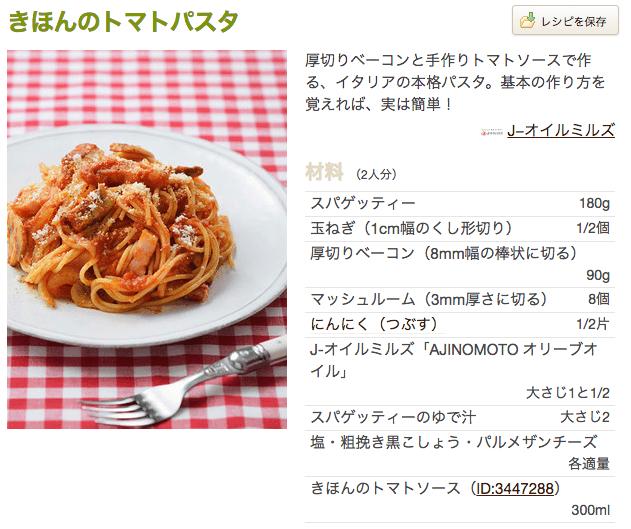 パスタレシピ つくれぽ 1000件超え トマトソース