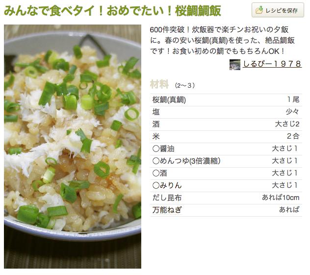 レシピ 炊飯器 タベログ クックパッド  鯛ご飯