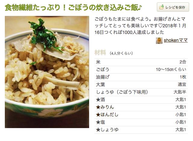 レシピ 炊飯器 タベログ クックパッド 鳥ごぼう 炊き込み御飯
