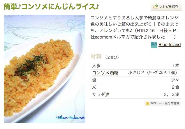 レシピ 炊飯器 タベログ クックパッド  にんじんライス 炊き込み御飯