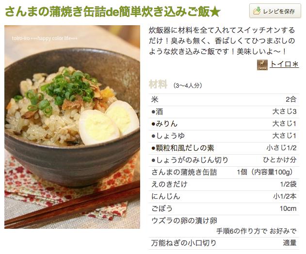 レシピ 炊飯器 タベログ クックパッド さんま 炊き込み御飯