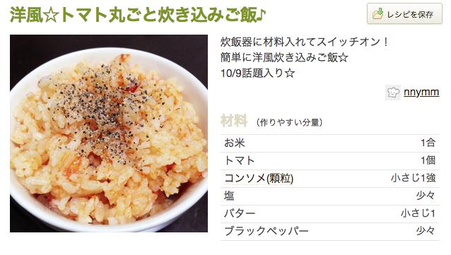 レシピ 炊飯器 タベログ クックパッド  トマトご飯