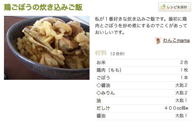 レシピ 炊飯器 タベログ クックパッド  鳥ごぼう