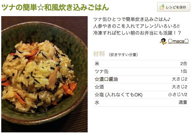 レシピ 炊飯器 タベログ クックパッド  ツナ 炊き込み御飯