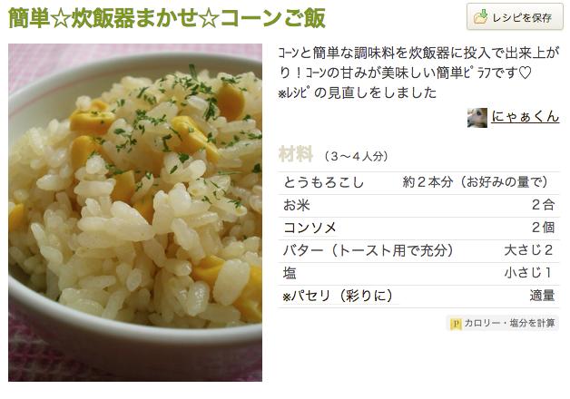 レシピ 炊飯器 タベログ クックパッド コーンご飯