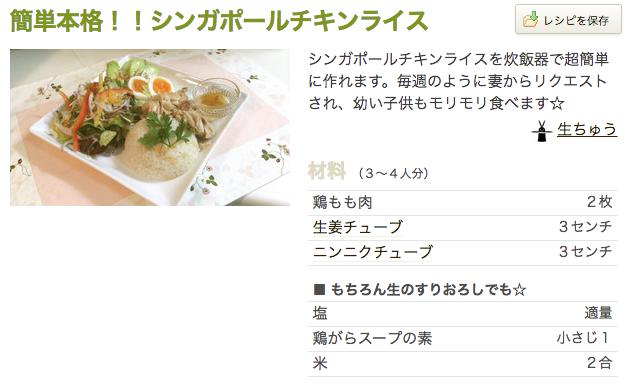 レシピ 炊飯器 タベログ クックパッド シンガポールチキンライス