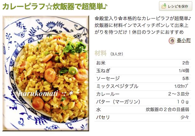 レシピ 炊飯器 タベログ クックパッド カレーピラフ