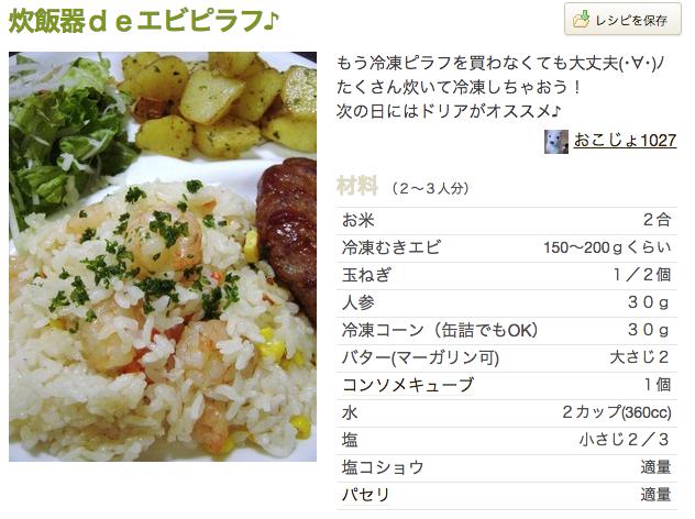 レシピ 炊飯器 えびピラフ タベログ クックパッド