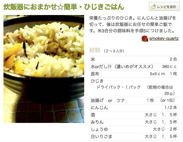 レシピ 炊飯器 タベログ クックパッド ひじきご飯 簡単