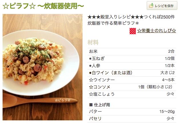 レシピ 炊飯器 ピラフ タベログ クックパッド