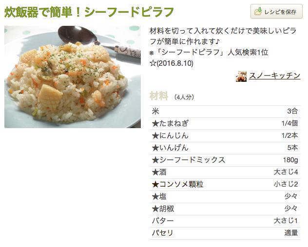 レシピ 炊飯器 タベログ クックパッド シーフードピラフ
