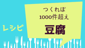 豆腐 レシピ つくれぽ クックパッド