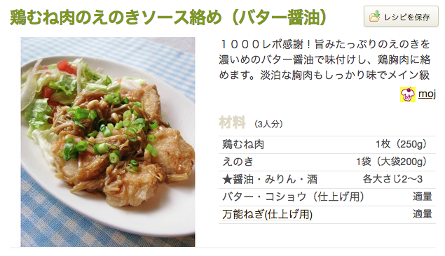 バターきのこ 鶏ムネ肉レシピ つくれぽ1000件超え