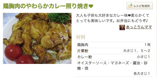 カレー照り焼き鶏ムネ肉レシピ つくれぽ1000件超え