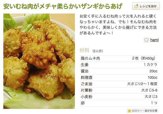 ザンギ唐揚げ 鶏ムネ肉レシピ つくれぽ1000件超え