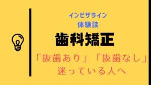 インビザライン 抜歯 体験談 ブログ