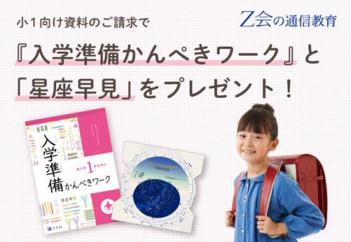 Z会 キャンペーン 小学生1年生