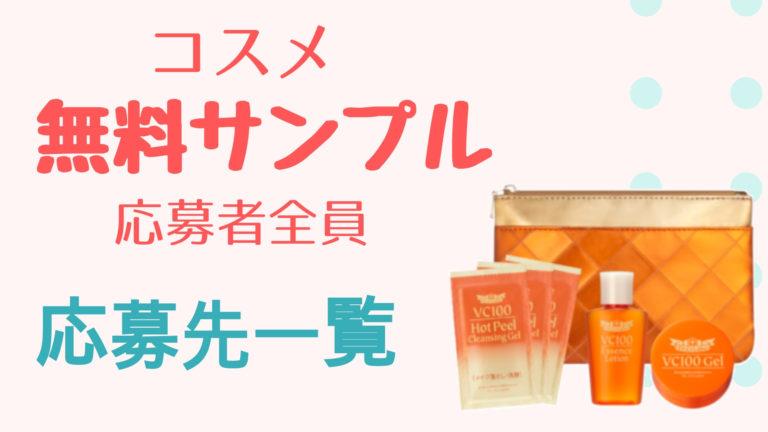 コスメ 基礎化粧品 無料 試供品 サンプル 応募先