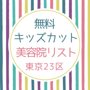 キッズカット 無料 東京 美容院 リスト