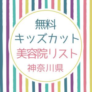 キッズカット 無料 神奈川 美容院 リスト