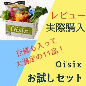 oisix お試しセット レビュー