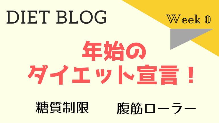 糖質制限ダイエット ブログ week0