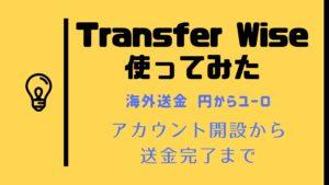 Transfer Wise使ってみた 感想 海外送金